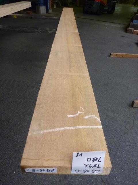 アガチス 36ミリ 板