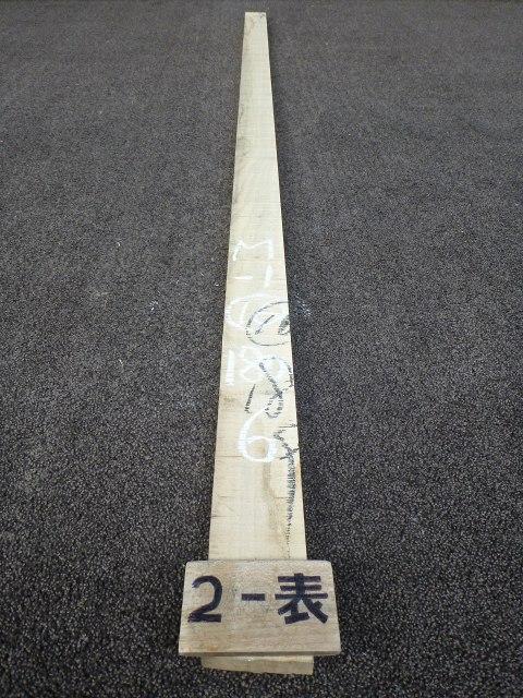 アオダモ 18ミリ 柾目板