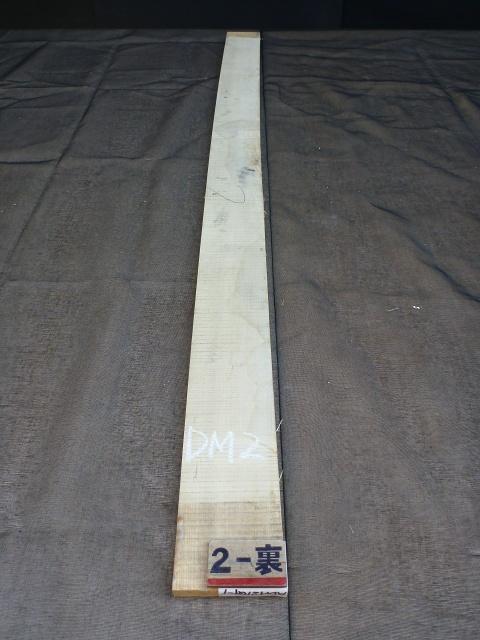 アオダモ 21ミリ 柾目板