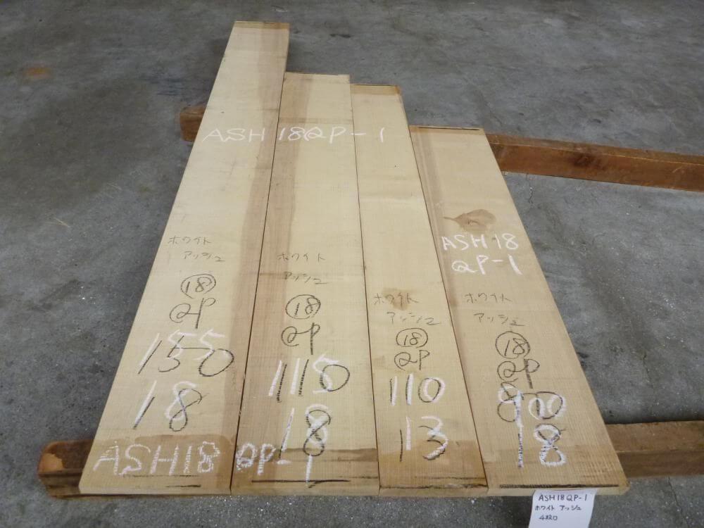 アッシュ 18ミリ 薄板 柾目 自家工場製材板