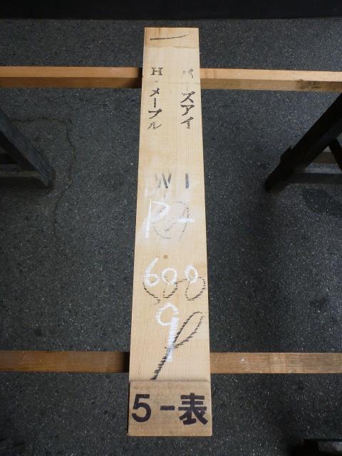 バーズアイメープル 18ミリ 柾目