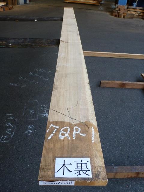 ブラックアッシュ 平板 柾目 自家工場製材