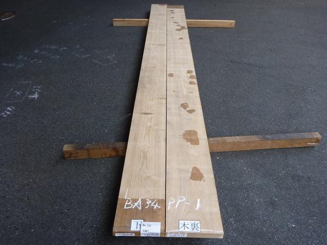 ブラックアッシュ 平板 板目