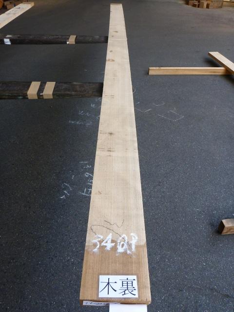 ブラックアッシュ 平板 柾目