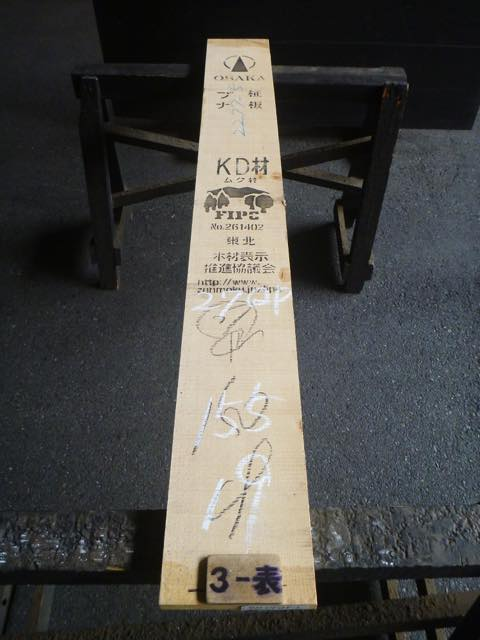 ブナ 27ミリ 平板 柾目