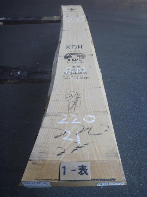 ブナ34ミリ 平板 柾目 自家工場製材