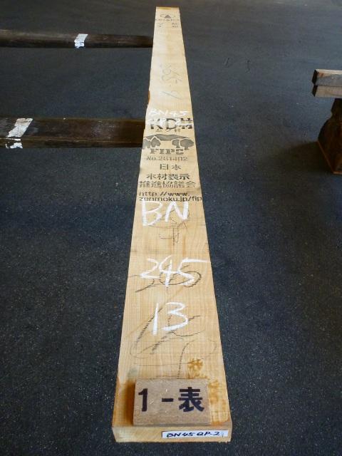 ブナ45ミリ 平板 柾目 自家工場製材