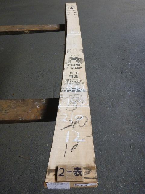 ブナ 60ミリ 平板 柾目 自家工場製材