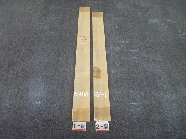 エンジュ 18ミリ 薄板 柾目
