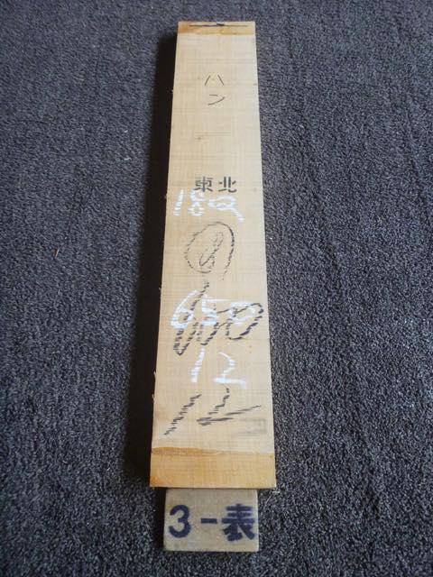 ヤマハンノキ 18ミリ 薄板 柾目