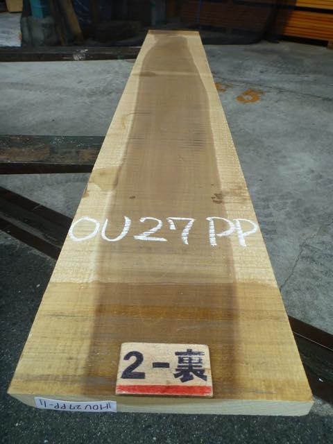 ホオ27ミリ 平板