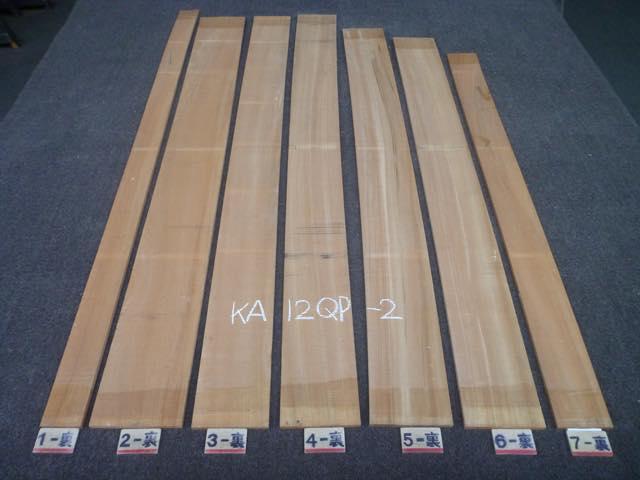 カツラ 12ミリ 薄板 柾目
