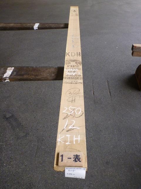 キハダ 34ミリ