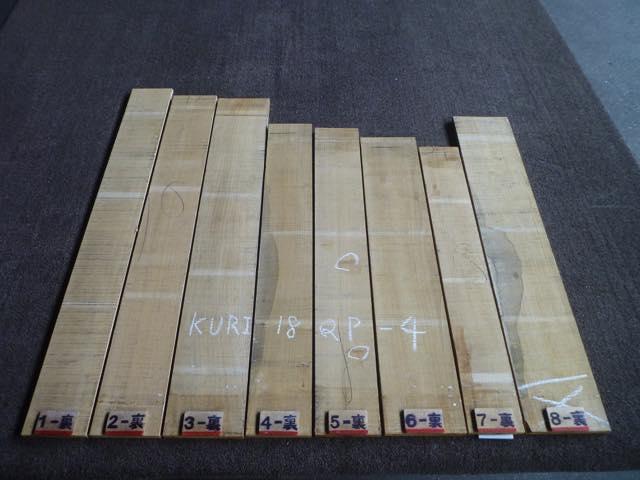 クリ 18ミリ 薄板 柾目