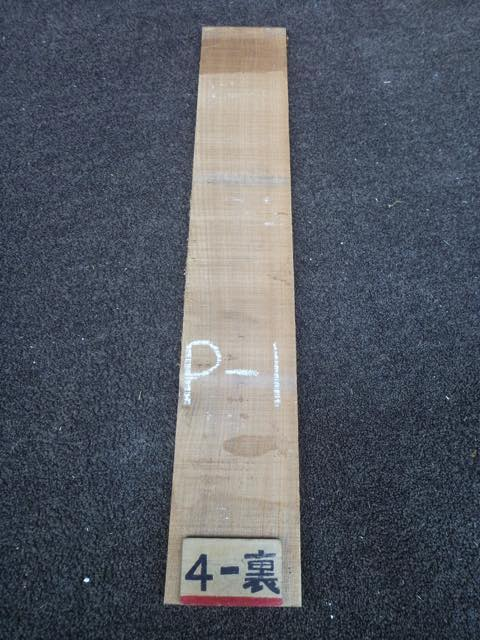 クルミ 12ミリ 柾目