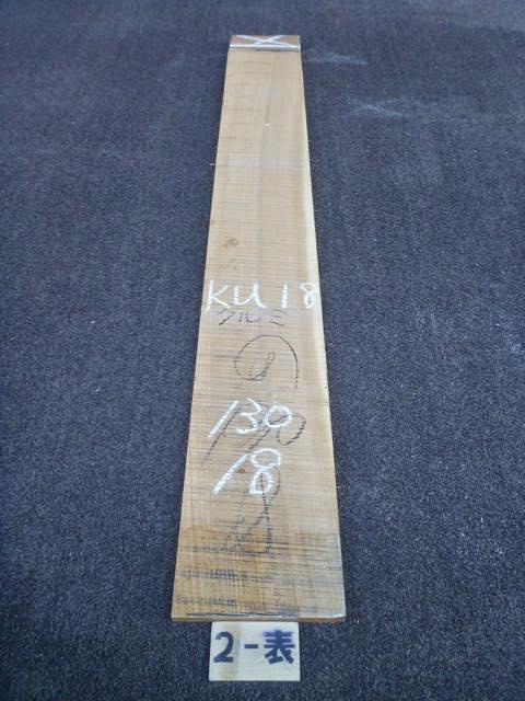 クルミ 18ミリ 柾目