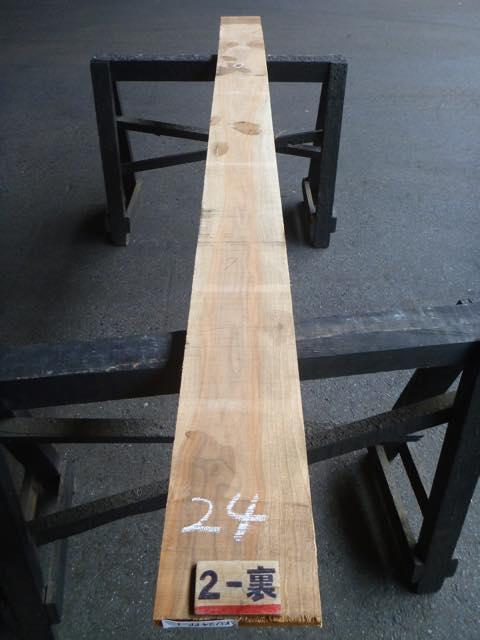 クルミ 24ミリ 板目