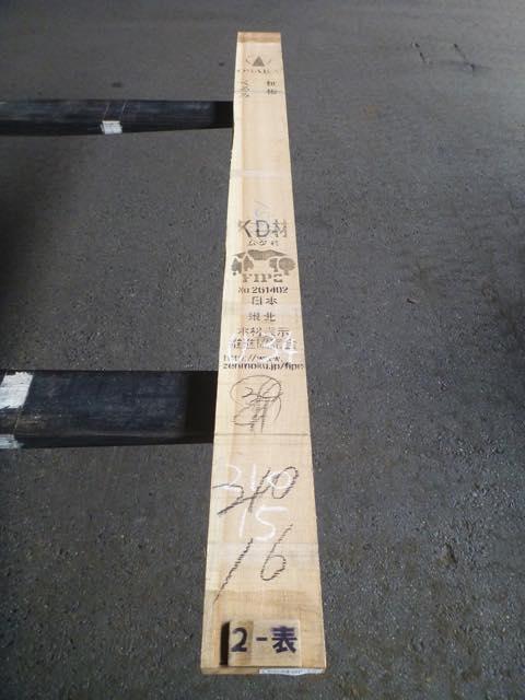 クルミ 34ミリ 柾目