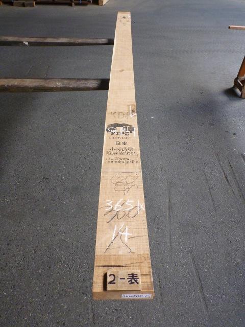 クルミ 45ミリ 柾目