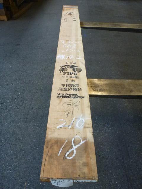 マカバ 34ミリ ラフ材 平板