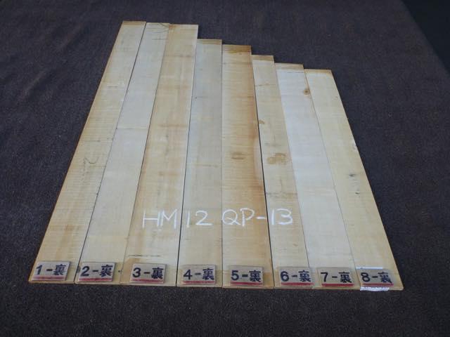 ハードメープル 12mm 柾目板