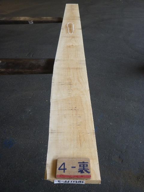 ハードメープル 21ミリ