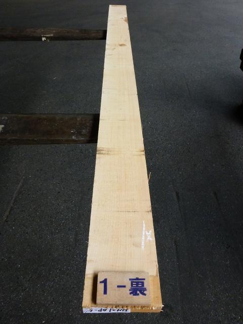 ハードメープル 21ミリ 柾目