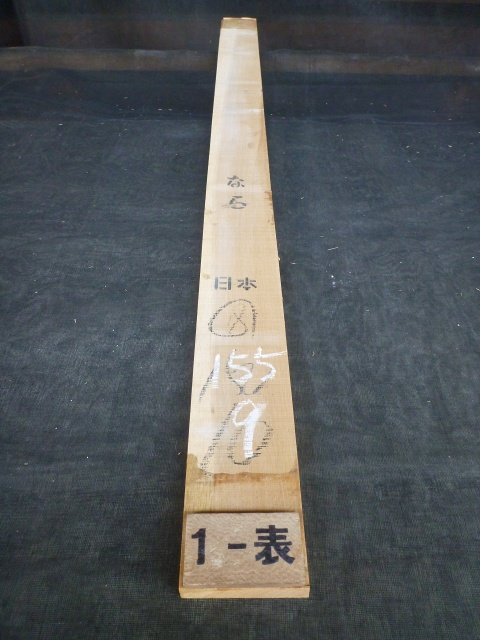 ナラ 18ミリ 柾目板