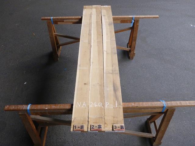 ナラ 24ミリ 柾目板