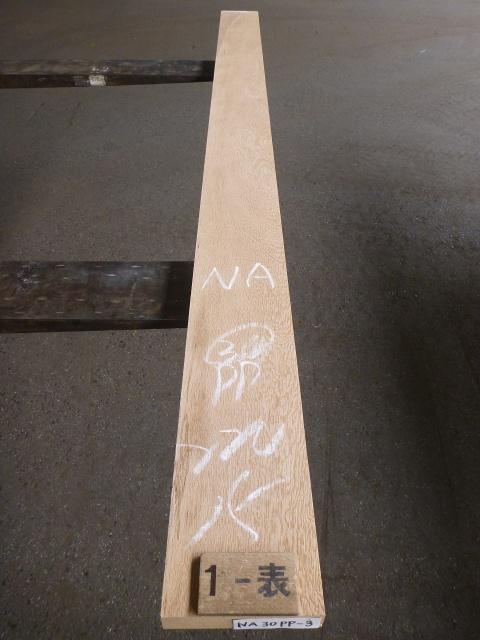 ナラ 30ミリ 板目板