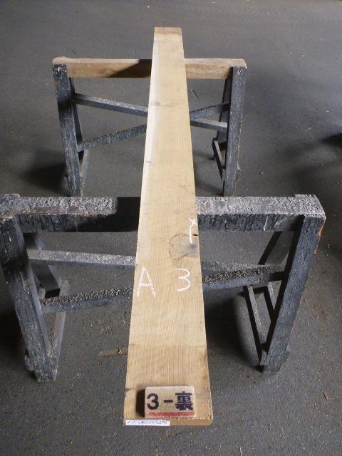 ナラ 32ミリ 柾目板