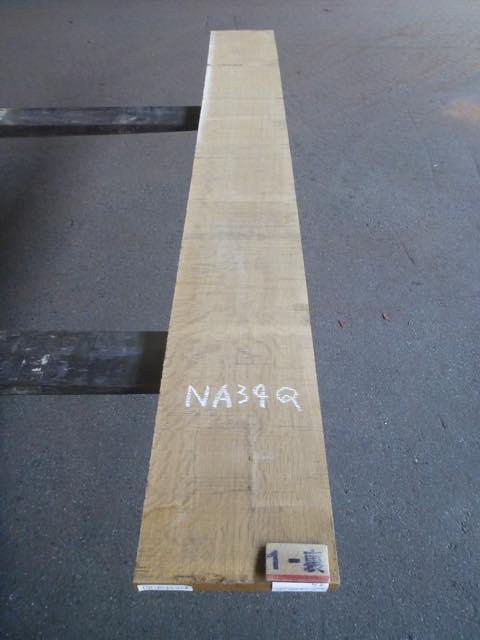 ナラ 34ミリ 柾目