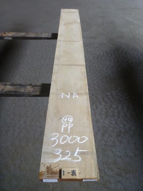 ナラ 40ミリ 板目板