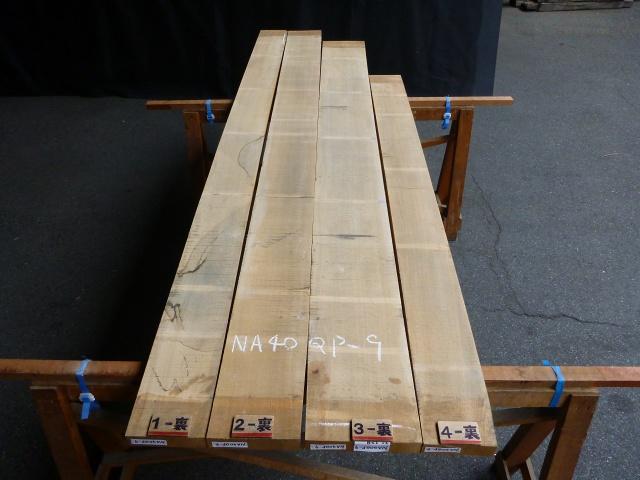 ナラ 40ミリ 柾目