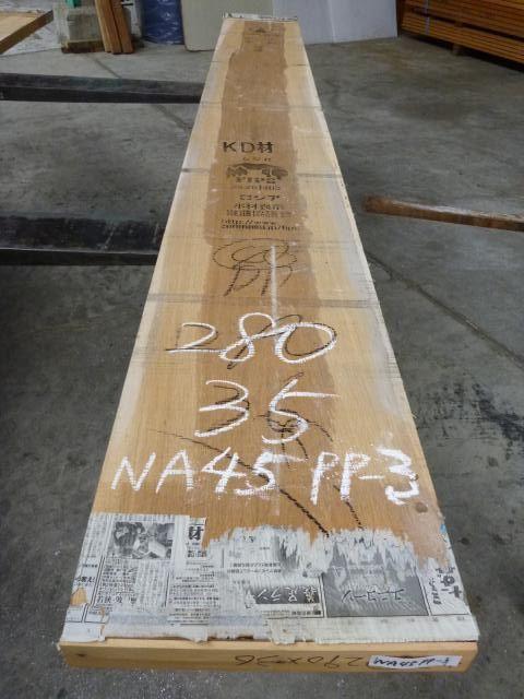 ナラ 45ミリ 板目