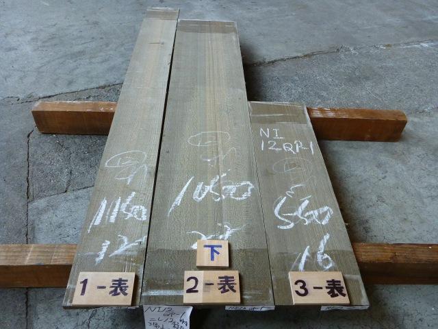 ニレ 薄板 12ミリ