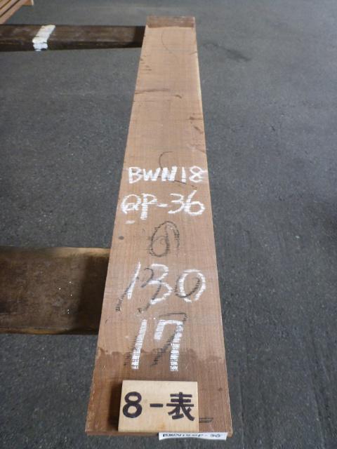 ウォールナット 18ミリ 柾目板