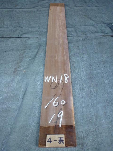 ブラックウォールナット 18ミリ 薄板 柾目