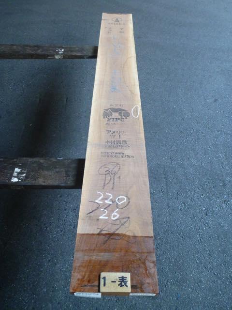 ウォールナット 36mm