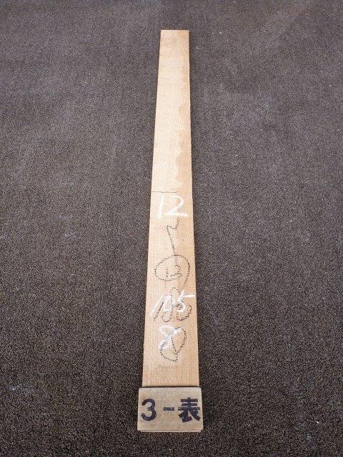 ノーザン・レッドオーク 12mm 柾目
