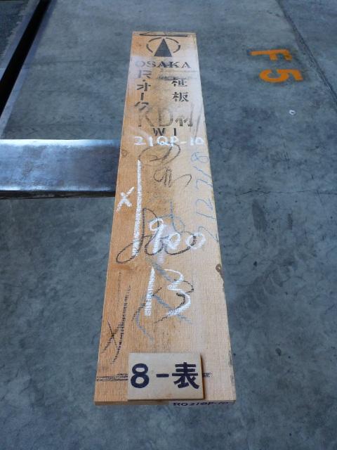 ノーザン・レッドオーク 21ミリ 薄板 柾目