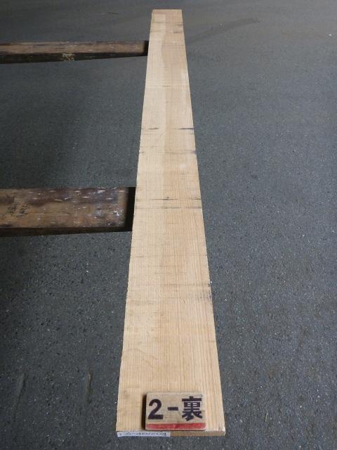 ノーザン・レッドオーク 21mm 柾目