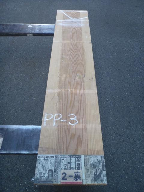 ノーザン・レッドオーク 34mm 板目
