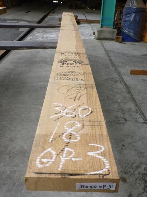 ノーザン・レッドオーク 40mm 柾目 自家工場製材
