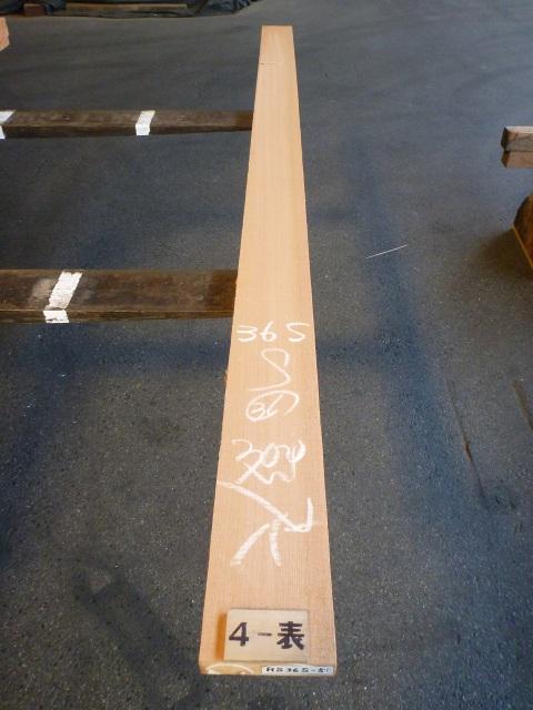 米スギ 36ミリ 板