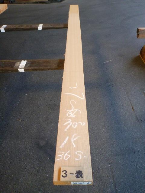 米スギ 36ミリ 平板