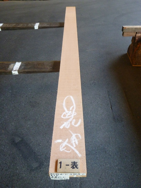 米スギ 45ミリ 板