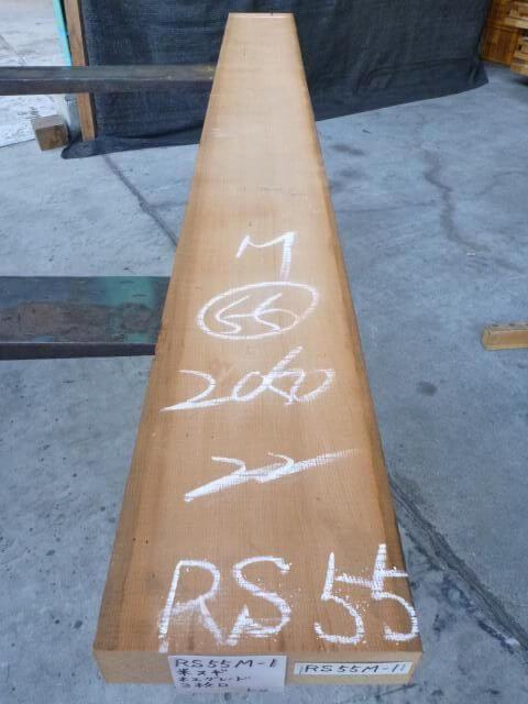 米スギ 55ミリ