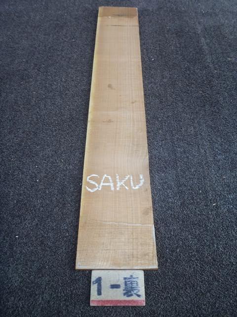 エゾヤマザクラ 12ミリ 薄板 柾目