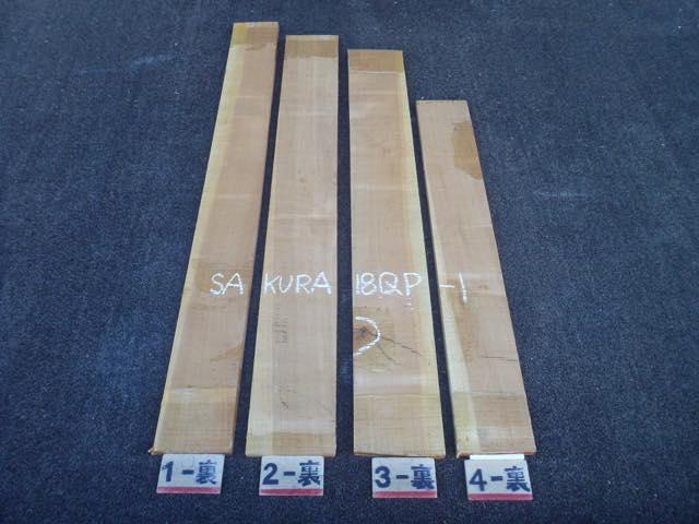 エゾヤマザクラ 薄板
